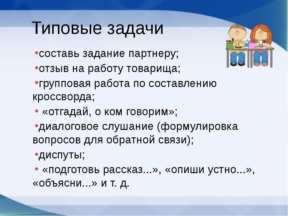 Типовые задачи составь задание партнеру; отзыв на работу товарища; групповая...