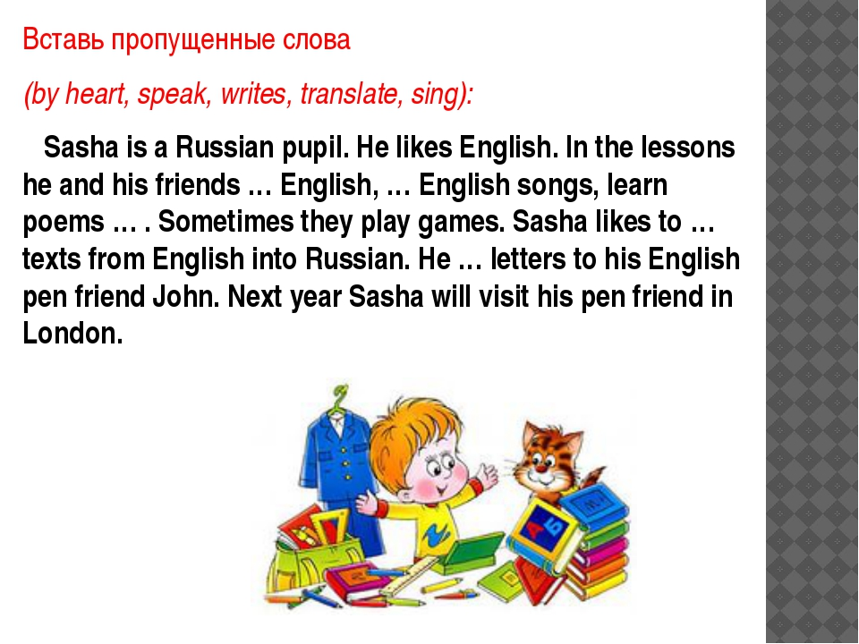 Вставь пропущенные слова (by heart, speak, writes, translate, sing): Sasha is...
