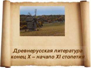 Древнерусская литература конец Х – начало ХI столетия