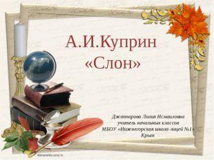 Джаппарова Лилия Исмаиловна учитель начальных классов МБОУ «Нижнегорская школ