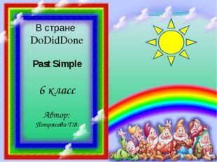 В стране DoDidDone Past Simple 6 класс Автор: Потрясова Т.В.