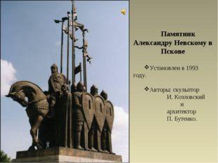 Памятник Александру Невскому в Пскове Установлен в 1993 году. Авторы: скульп