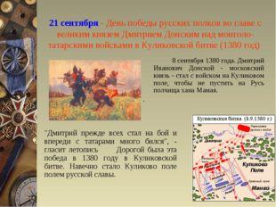 21 сентября - День победы русских полков во главе с великим князем Дмитрием Д