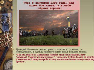 Дмитрий Иванович решил принять участие в сражении, и переодевшись в одежду пр