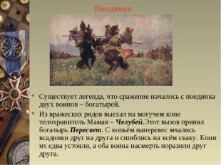 Поединок Существует легенда, что сражение началось с поединка двух воинов – б