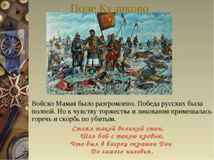 Поле Куликово Войско Мамая было разгромлено. Победа русских была полной. Но к