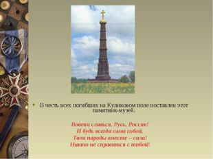 В честь всех погибших на Куликовом поле поставлен этот памятник-музей. Вовеки