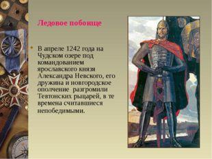 Ледовое побоище В апреле 1242 года на Чудском озере под командованием ярослав