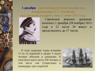 1 декабря - День победы русской эскадры под командованием П. С. Нахимова над