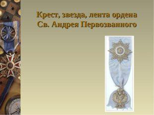 Крест, звезда, лента ордена Св. Андрея Первозванного