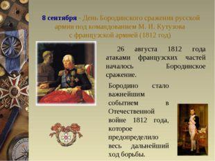 8 сентября - День Бородинского сражения русской армии под командованием М. И.
