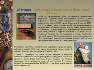 27 января - День снятия блокады города Ленинграда (1944 год) Одной из стратег