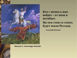Кто с мечом к нам войдет – от меча и погибнет. На том стоит и стоять будет з