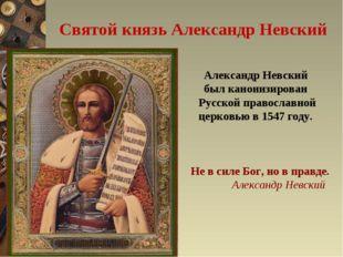 Святой князь Александр Невский Александр Невский был канонизирован Русской пр