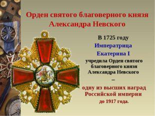 Орден святого благоверного князя Александра Невского В 1725 году Императрица