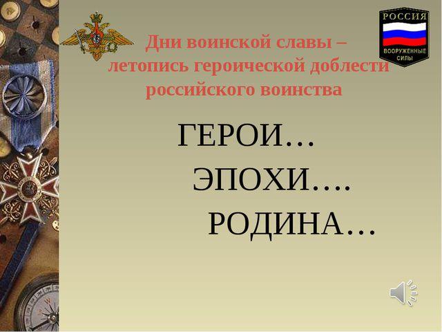 Дни воинской славы – летопись героической доблести российского воинства ГЕРО...