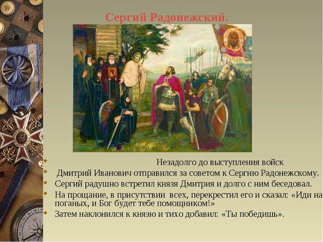 Сергий Радонежский. Незадолго до выступления войск Дмитрий Иванович отправилс...