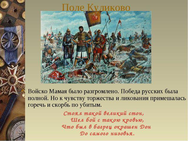 Поле Куликово Войско Мамая было разгромлено. Победа русских была полной. Но к...