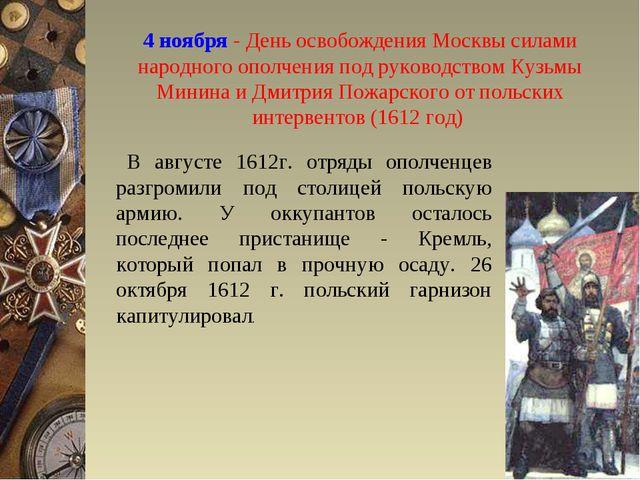 4 ноября - День освобождения Москвы силами народного ополчения под руководств...
