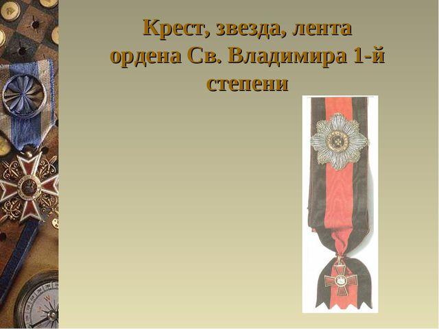 Крест, звезда, лента ордена Св. Владимира 1-й степени