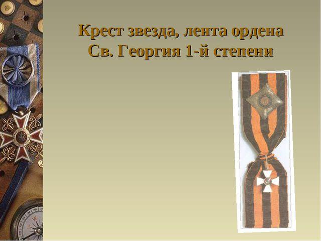 Крест звезда, лента ордена Св. Георгия 1-й степени