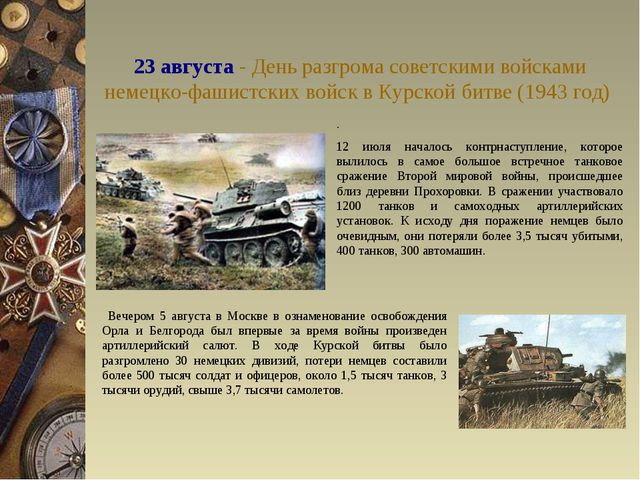 23 августа - День разгрома советскими войсками немецко-фашистских войск в Кур...