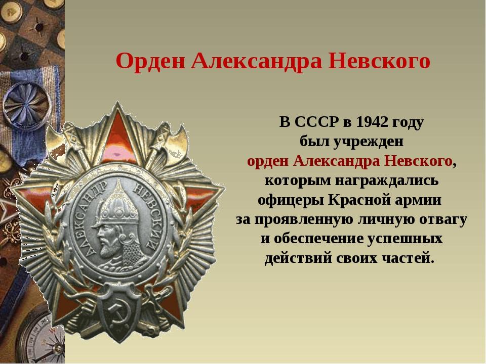 Орден Александра Невского В СССР в 1942 году был учрежден орден Александра Не...