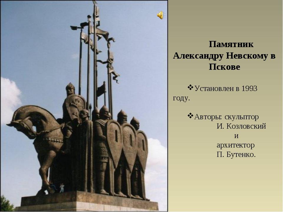 Памятник Александру Невскому в Пскове Установлен в 1993 году. Авторы: скульп...