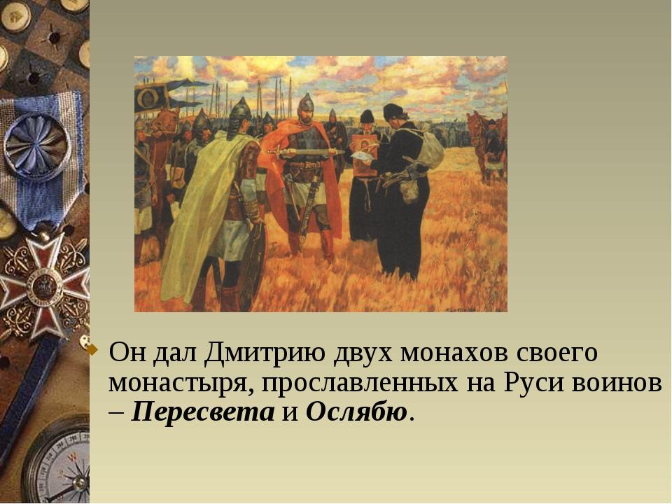 Он дал Дмитрию двух монахов своего монастыря, прославленных на Руси воинов –...