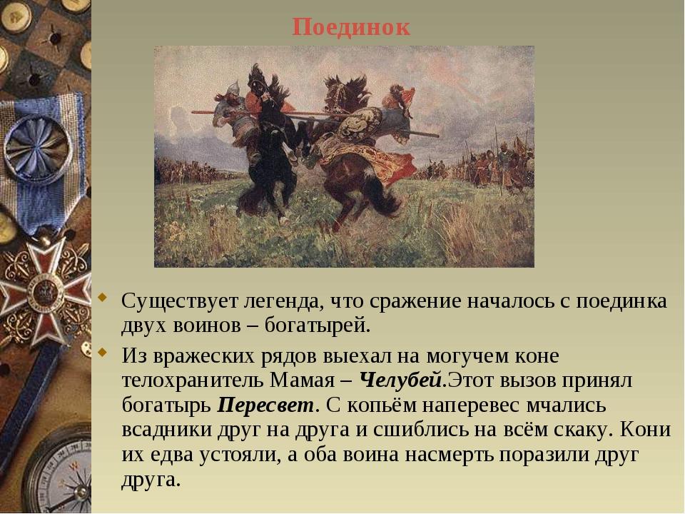 Поединок Существует легенда, что сражение началось с поединка двух воинов – б...