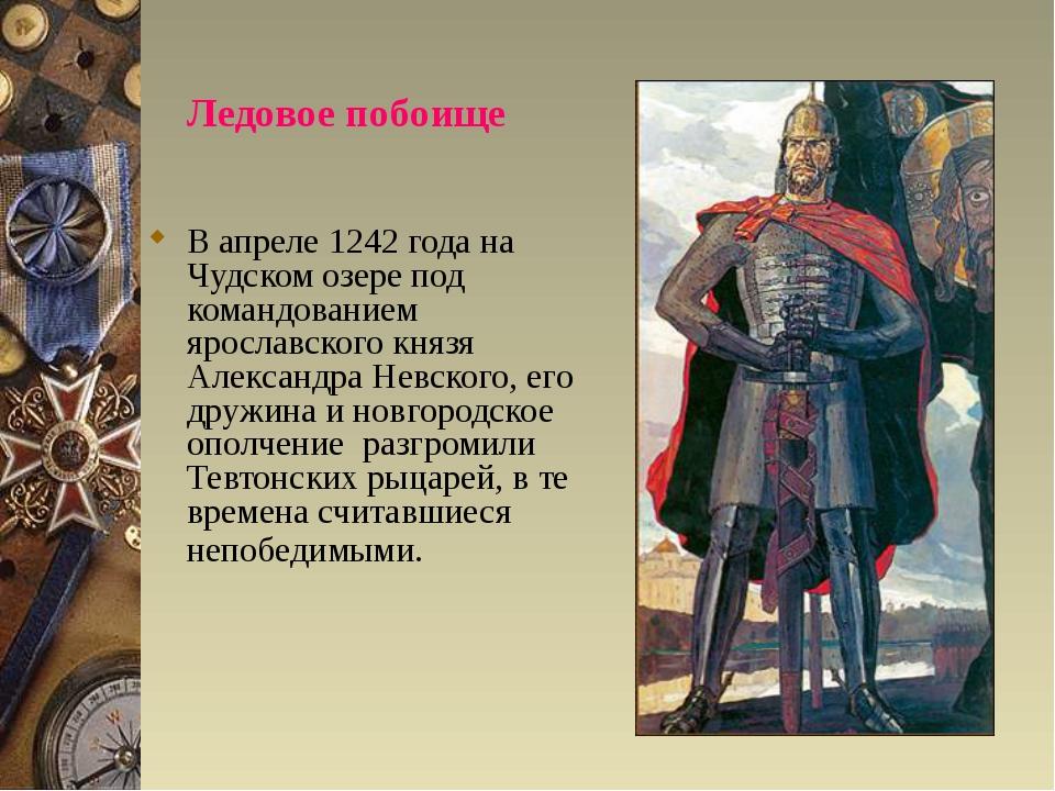 Ледовое побоище В апреле 1242 года на Чудском озере под командованием ярослав...