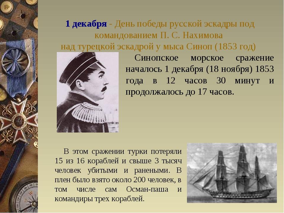 1 декабря - День победы русской эскадры под командованием П. С. Нахимова над...