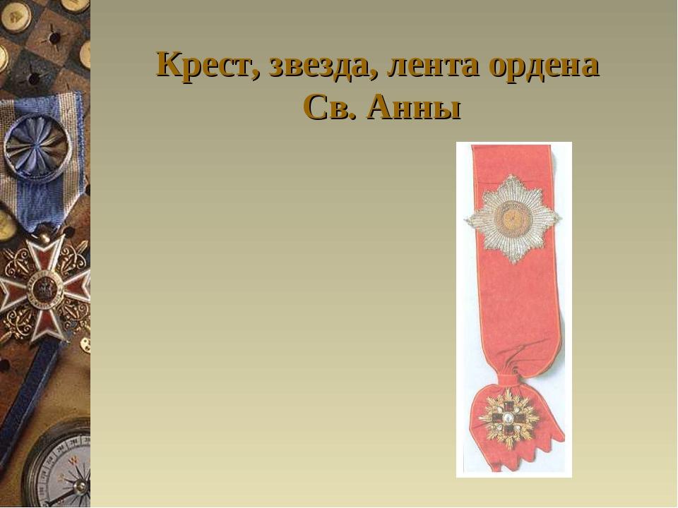 Крест, звезда, лента ордена Св. Анны