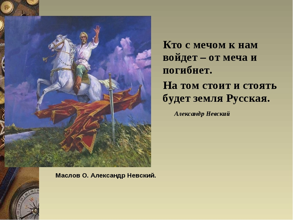 Кто с мечом к нам войдет – от меча и погибнет. На том стоит и стоять будет з...