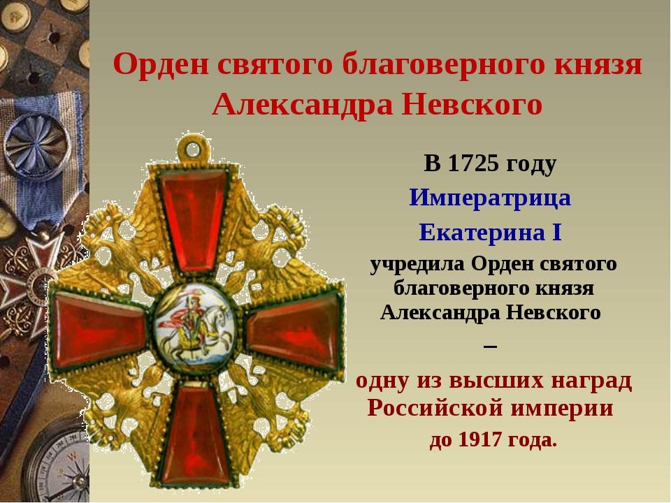 Орден святого благоверного князя Александра Невского В 1725 году Императрица...