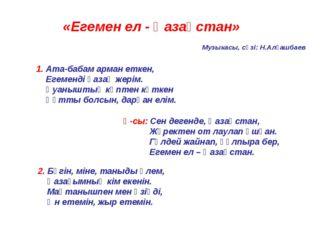 «Егемен ел - Қазақстан» Музыкасы, сөзі: Н.Алғашбаев 1. Ата-бабам арман еткен,