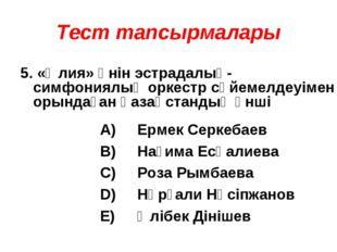 Тест тапсырмалары 5. «Әлия» әнін эстрадалық-симфониялық оркестр сүйемелдеуіме