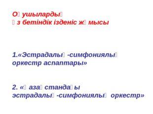 Оқушылардың өз бетіндік ізденіс жұмысы «Эстрадалық-симфониялық оркестр аспапт