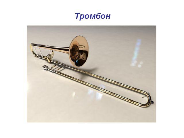 Тромбон