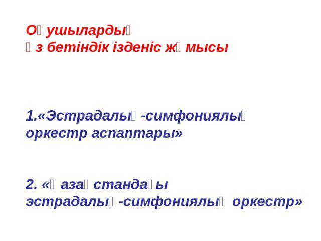 Оқушылардың өз бетіндік ізденіс жұмысы «Эстрадалық-симфониялық оркестр аспапт...