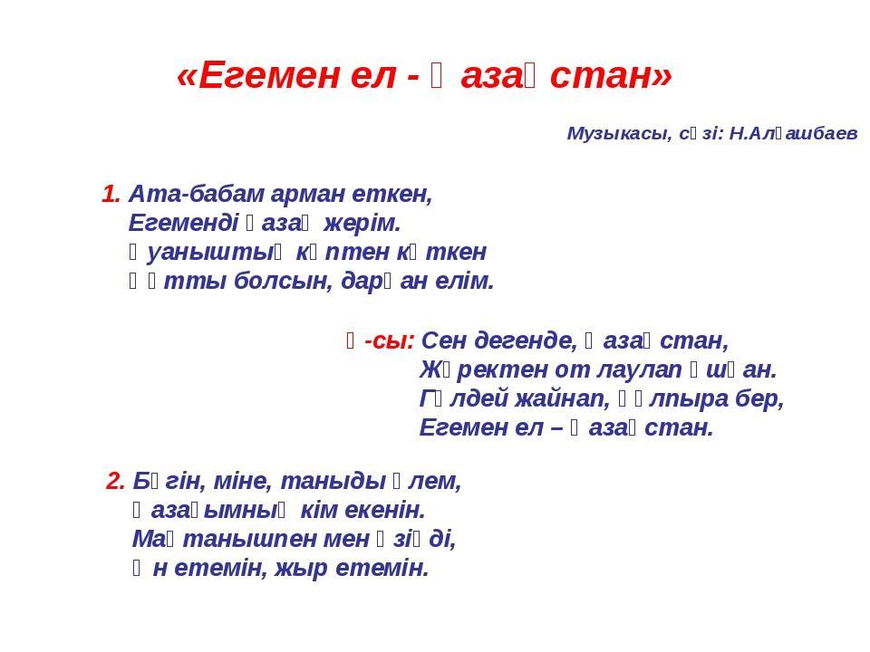 «Егемен ел - Қазақстан» Музыкасы, сөзі: Н.Алғашбаев 1. Ата-бабам арман еткен,...