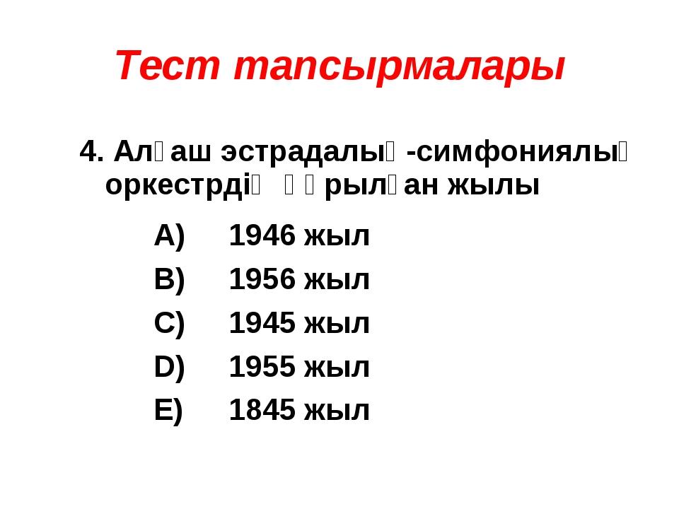 Тест тапсырмалары 4. Алғаш эстрадалық-симфониялық оркестрдің құрылған жылы А)...