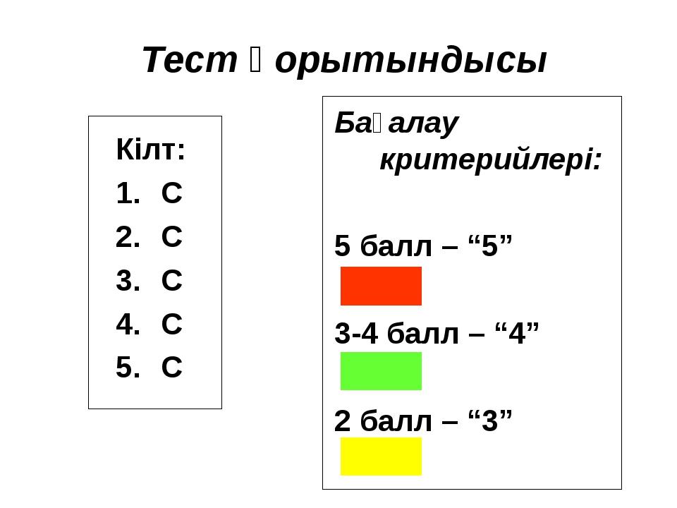 """Тест қорытындысы Кілт: С С С С С Бағалау критерийлері: 5 балл – """"5"""" 3-4 балл..."""