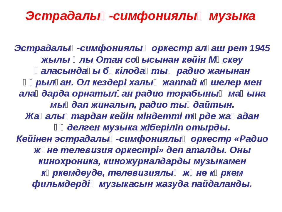 Эстрадалық-симфониялық музыка Эстрадалық-симфониялық оркестр алғаш рет 1945 ж...
