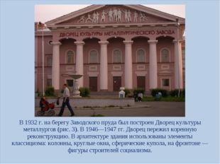 В 1932г. на берегу Заводского пруда был построен Дворец культуры металлургов
