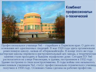 Профессиональное училище №6 – старейшее в Пермском крае. О дате его основания