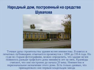 Точные даты строительства здания музея неизвестны. В книгах и печатных публик