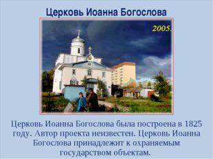 Церковь Иоанна Богослова была построена в 1825 году. Автор проекта неизвестен