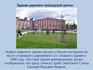 Первое каменное здание школы в Лысьве построено на месте сгоревшего деревянно
