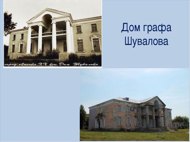Дом графа Шувалова